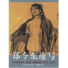 Cheng Tung sketch today (paperback)(Chinese Edition): ZHENG JIN DONG