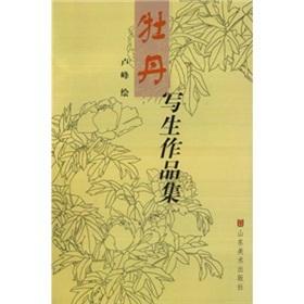 Peony Painting Portfolio (Paperback)(Chinese Edition): LU FENG