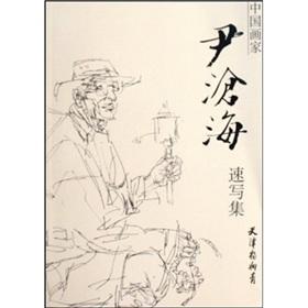 Yoon sea sketches set (paperback)(Chinese Edition): YIN CANG HAI