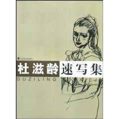 Duzi old sketches set (paperback)(Chinese Edition): DU ZI LING
