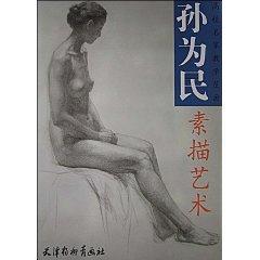 Sun Weimin Sketch Art (Fan art university teaching masters) (Paperback)(Chinese Edition): SUN WEI ...