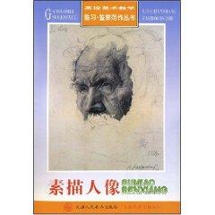 sketching portraits (Paperback)(Chinese Edition): XIE LUO FU