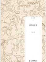illustrated stories (paperback)(Chinese Edition): HUANG CHANG