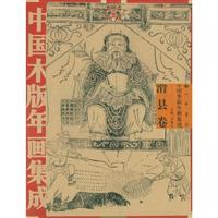 Huaxian Chinese woodblock New Year pictures integrated volume (paperback)(Chinese Edition): FENG JI...