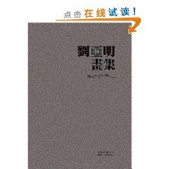 Liu Yaming Paintings (Paperback)(Chinese Edition): LIU YA MING