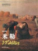 Miller (France) (Paperback)(Chinese Edition): JI LIN MEI SHU CHU BAN SHE