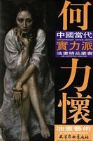 He Lihuai Oil Painting (Paperback)(Chinese Edition): HE LI HUAI