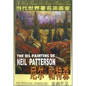 THE OIL PAINTING OF NEIL PATTERSON(Chinese Edition): NI ER PA TE SEN