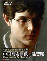 realist school of painting in China Xu: XU MANG YAO