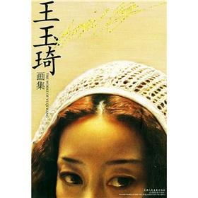 THE WORKS OF YUQI WANG(Chinese Edition): WANG YU QI