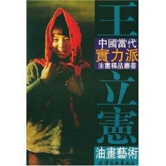 Wang Lixian Oil Painting (Paperback)(Chinese Edition): WANG LI XIAN