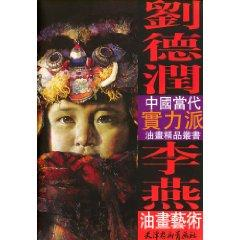 Liude Run Li Yan Oil Painting (Paperback)(Chinese Edition): LIU DE RUN