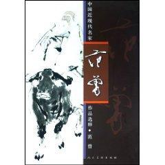 Fan Zeng (paperback)(Chinese Edition): REN MIN MEI SHU CHU BAN SHE
