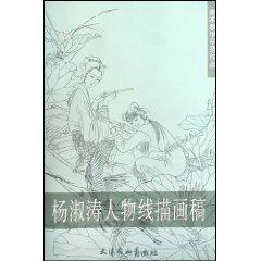 art teaching model works: Yang Shutao character line drawing drawings (paperback)(Chinese Edition):...
