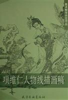 entry-dimensional line drawing characters Ren Drawings (Paperback)(Chinese Edition): XIANG WEI REN