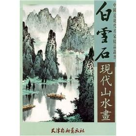 snow stone of modern painting (paperback)(Chinese Edition): BAI XUE SHI