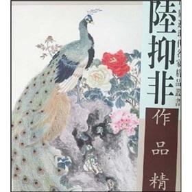 Miss suppression of non-Selected Works (Paperback)(Chinese Edition): LU YI FEI