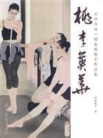Tao Li Yinghua He Jiaying student portfolio (paperback)(Chinese Edition): HE JIA YING