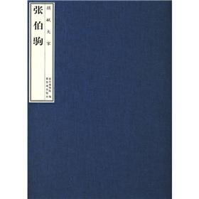 donated all: Zhang Boju (Paperback)(Chinese Edition): BEN SHE.YI MING