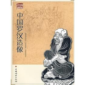 statues of Chinese Ocean (Paperback)(Chinese Edition): XU HUA CHENG