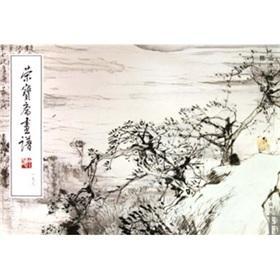 Rongbaozhai Huapu 198 (paperback)(Chinese Edition): CHEN YU PU