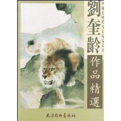 LIU Kui Ling Selected Works (Paperback)(Chinese Edition): LIU KUI LING