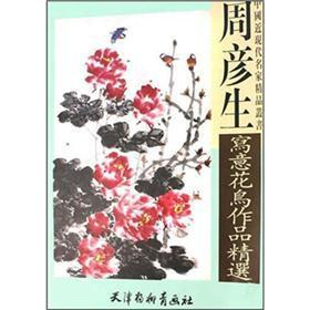 Zhou Yansheng bird freehand Selected Works (other)(Chinese Edition): ZHOU YAN SHENG