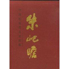 Chinese modern art collections in the home: ZHU QI ZHAN