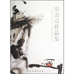 Ji Zhong-Liang portfolio (hardcover)(Chinese Edition): JI ZHONG LIANG