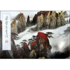 Rongbaozhai Huapu 171: Landscape section (paperback)(Chinese Edition): WEI ZI XI