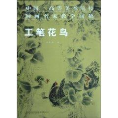 Chinese institutions of higher art artists teaching painting drawings: bird bird (paperback)(...
