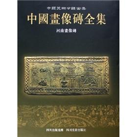 Brick Collection of China: Henan Brick (hardcover)(Chinese Edition): ZHONG GUO HUA XIANG ZHUAN QUAN...