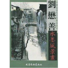 Liu Mao Shan Ink Landscape (Paperback)(Chinese Edition): LIU MAO SHAN