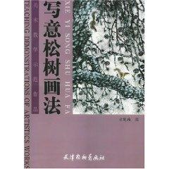 freehand painting pine (paperback)(Chinese Edition): FANG CHU XIONG