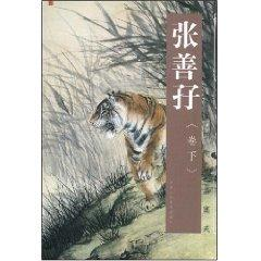 Shan margin (Volume Two) (Paperback)(Chinese Edition): ZHANG SHAN ZI
