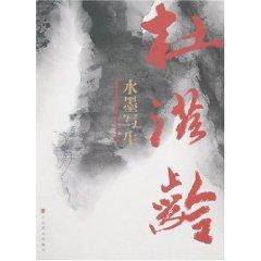 Du Zi Ling Ink Painting (Paperback)(Chinese Edition): DU ZI LING