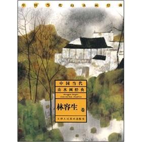 Lin Yung Health Study (Paperback)(Chinese Edition): LIN RONG SHENG