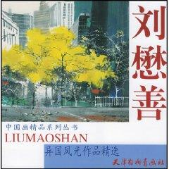 Liu Mao Shan exotic scenery Selected Works: LIU MAO SHAN