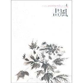 style (2006 Volume) 4 (paperback)(Chinese Edition): HUAI YI