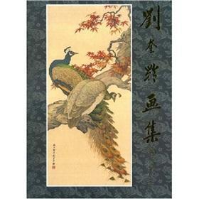 LIU Kui Age Paintings (hardcover)(Chinese Edition): LIU KUI LING