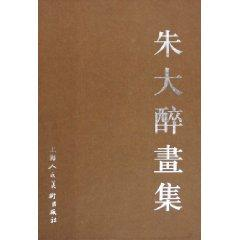 Zhu drunk Paintings (hardcover)(Chinese Edition): BEN SHE,YI MING