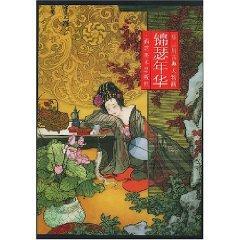 Zither Love: Hua Sanchuan classical portrait (Paperback)(Chinese Edition): HUA SAN CHUAN