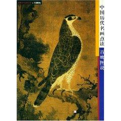 art history point of time in China: One Hundred Eagles said (paperback)(Chinese Edition): CHEN ...