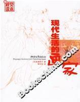 painter of modern life (paperback)(Chinese Edition): BO DE LAI ER