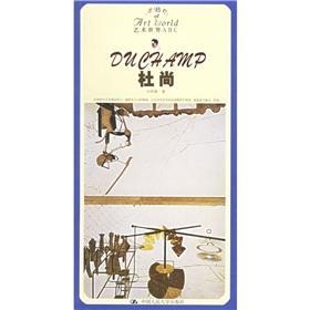 art world ABC: Marcel Duchamp (Hardcover)(Chinese Edition): SUN JIAO YAN