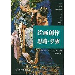 painting ideas step (paperback)(Chinese Edition): HUANG CHAO CHENG