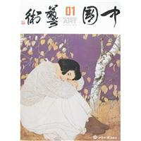 Chinese Art 1 (1 October 2007 1 General ) (Paperback)(Chinese Edition): HE JIA YING