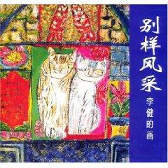 different kind of style painting Li Jian (paperback)(Chinese Edition): LI JIAN