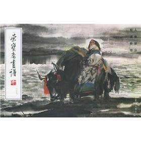 Rongbaozhai Huapu 137 (paperback)(Chinese Edition): DU ZI LING