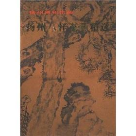 Eccentrics Calligraphy Collection (hardcover)(Chinese Edition): BEN SHE.YI MING